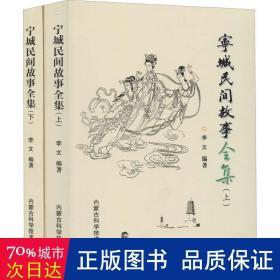 宁城民间故事全集(套装上下册)
