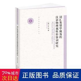 词汇类型学视角的汉语物理属性形容词研究(清华语言学博士丛书)