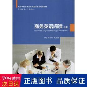 商务英语阅读 上册