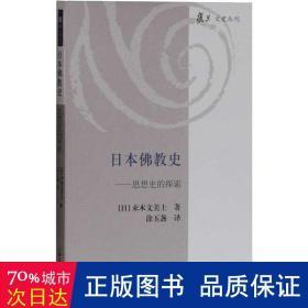 本史——思想史的探索 宗教 ()末木文美士 新华正版