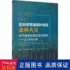 亚热带常绿阔叶林区森林火灾对气候变化响应实证研究:以江西省为例