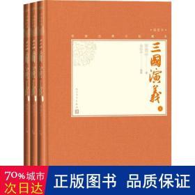 三国演义(上中下中国古典小说藏本精装插图本)