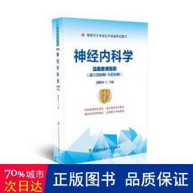 神经内科学(第2版)——高级医师进阶