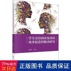 学生汉语阅读加工机制及阅读效率促进的眼动研究