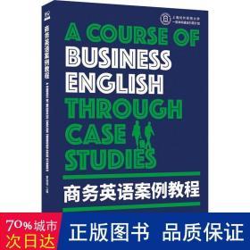商务英语案例教程