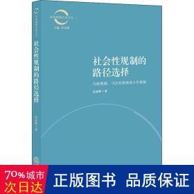 社会性规制的路径选择 行政规制、控制抑或合作规制 法学理论 宋亚辉 新华正版