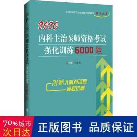 2020内科主治医师资格考试强化训练6000题
