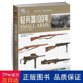 轻兵器100年(上) 外国军事 【美】迈克尔?e?哈斯基尤 新华正版