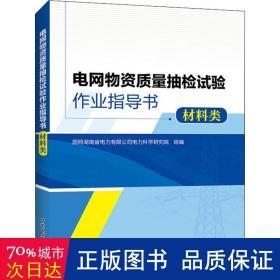 电网物资质量抽检试验作业指导书  材料类