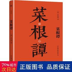 菜根谭 中国古典小说、诗词 (明)洪应明 新华正版