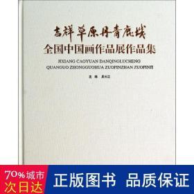 吉祥草原·丹青鹿城:全国中国画作品展作品集