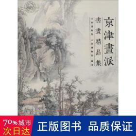 京津画派书画精品集