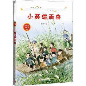 """小英雄雨来(小学语文教材""""快乐读书吧""""推荐书目)"""