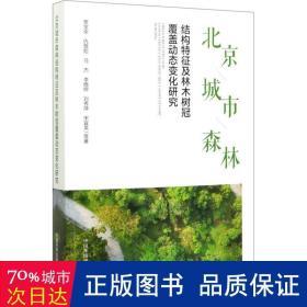 北京城市森林结构特征及林木树冠覆盖动态变化研究