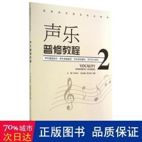 声乐普修教程(二)/高等院校音乐专业教材