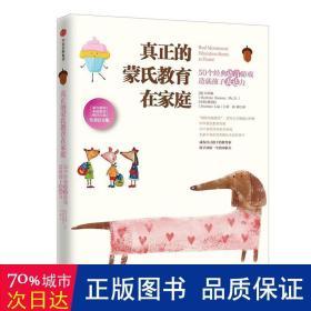 真正的蒙氏教育在家庭——50个经典语言游戏造就孩子表达力