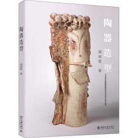 陶器造型 大中专文科文教综合 胡雨霞 新华正版