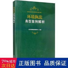 环境执法典型案例解析