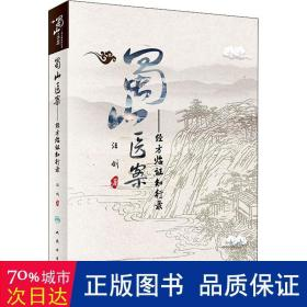 蜀山医案——经方临证知行录 中医各科 汪剑 新华正版
