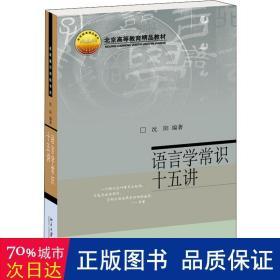 语言学常识十五讲 语言-汉语 沈阳 新华正版