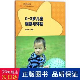 0-3岁儿童观察与评估 大中专中职文教综合 周念丽 编著 新华正版