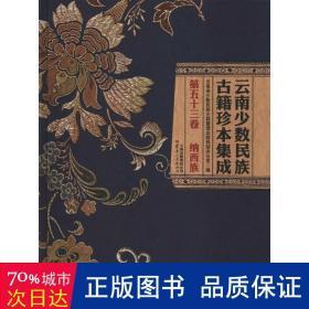 云南少数民族古籍珍本集成 第53卷