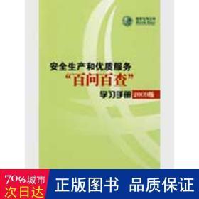 """国家电网公司安全生产和优质服务""""百问百查""""学习手册(2009版)"""
