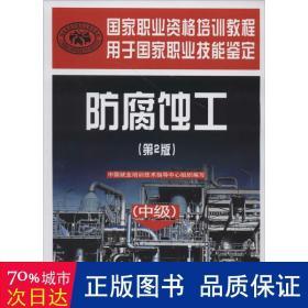 防腐蚀工(中级)(第2版)——国家职业资格培训教程