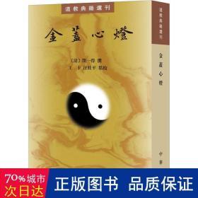 金盖心灯(道教典籍选刊)