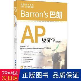 Barron's巴朗AP经济学(第6版)