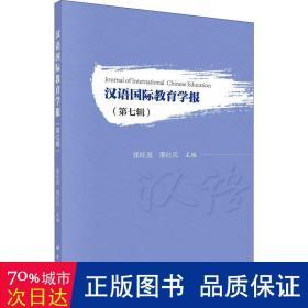 汉语国际教育学报(第七辑)