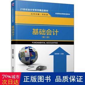 基础(第2版) 大中专理科计算机 姚荣辉 新华正版