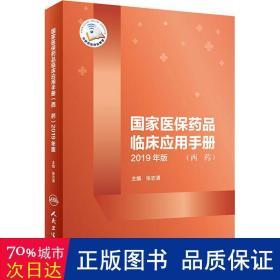 国家医保药品临床应用手册(西药)2019年版