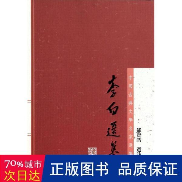李白选集:中国古典文学名家选集