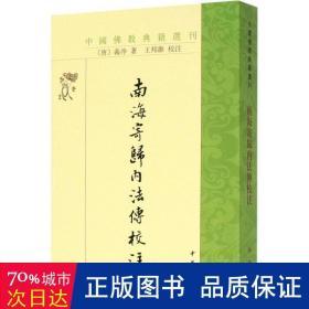 南海寄归内法传校注(中国佛教典籍选刊)