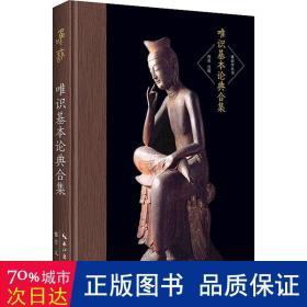 唯识基本论典合集-唯识学丛书(第三辑)-收唯识学最主要的论典共九种