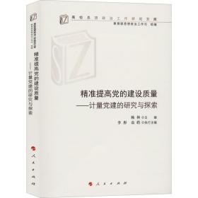 精准提高党的建设质量——计量党建的研究与探索(高校思想政治工作研究文库)