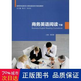 商务英语阅读 下册