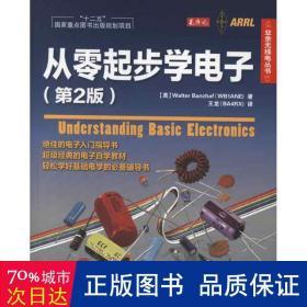 从零起步学电子:第2版