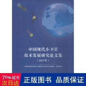中国现代小卫星技术发展研究论文集(2017年)