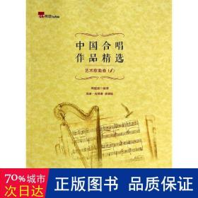 中国合唱作品精选:艺术歌曲卷1(简谱·五线谱 双谱版)