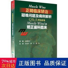 MuscleWins正畸临床矫治:疑难问题及病例解析(翻译版)