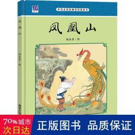 凤凰山 中国名家经典原创图画书