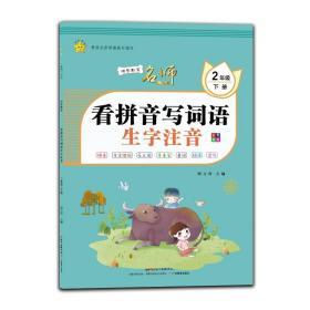 2年级(下册)/快乐默写 小学语文单元测试 周文涛 新华正版
