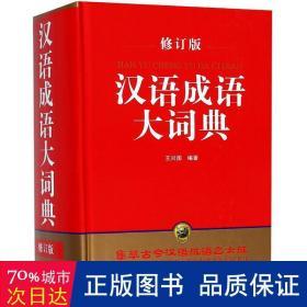 汉语成语大词典(修订版)(精) 汉语工具书 编者:王兴国 新华正版