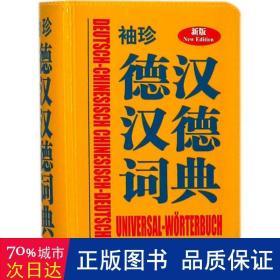 袖珍德汉汉德词典 其它语种工具书 德国langenscheidt出版社 编著 新华正版