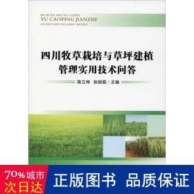 四川牧草栽培与草坪建植管理实用技术问答