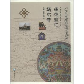 莲花圣地 塔尔寺 旅游 拉科·益西多杰 新华正版