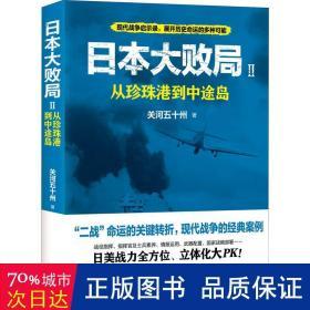本大败局 2 从珍珠港到中途岛 外国军事 关河五十州 新华正版