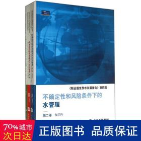 不确定性和风险条件下的水管理:《联合国世界水发展报告》第四版 第一卷